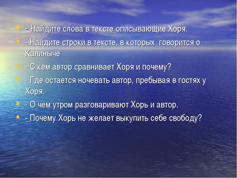 - Найдите слова в тексте описывающие Хоря. - Найдите строки в тексте, в котор...