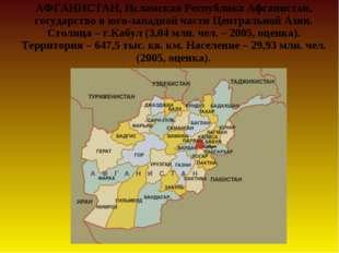 АФГАНИСТАН, Исламская Республика Афганистан, государство в юго-западной части