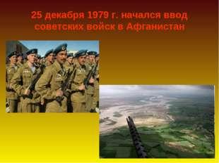 25 декабря 1979 г. начался ввод советских войск в Афганистан