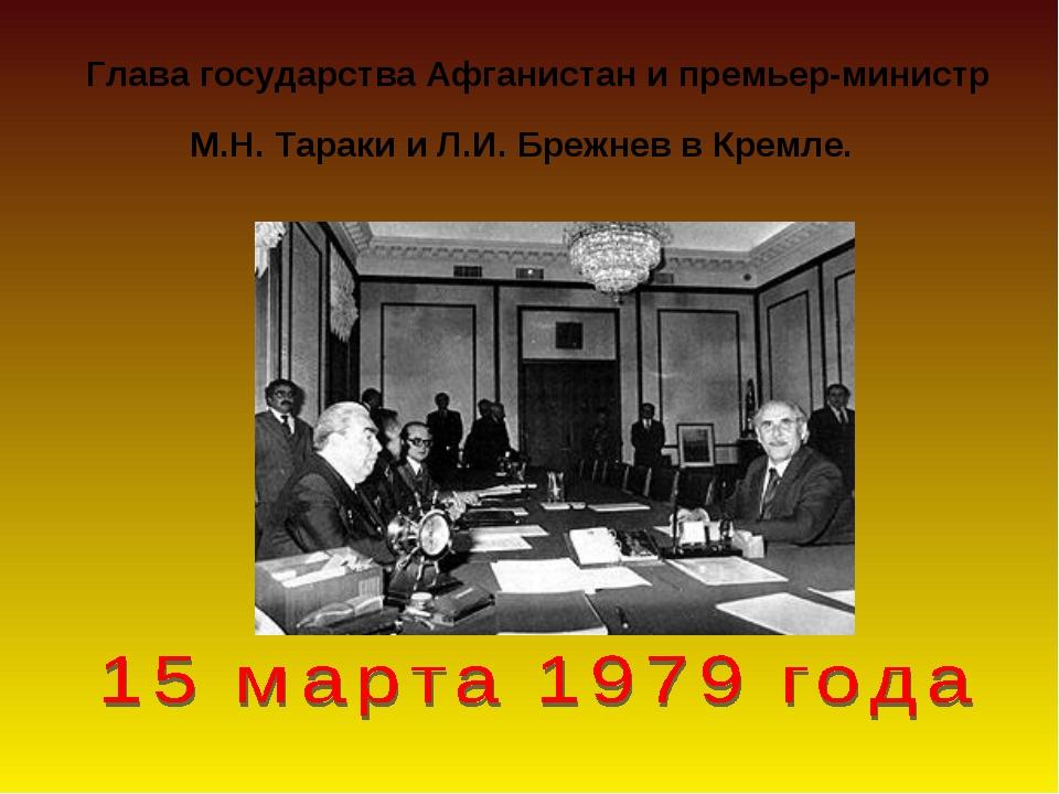 Глава государства Афганистан и премьер-министр М.Н. Тараки и Л.И. Брежнев в...