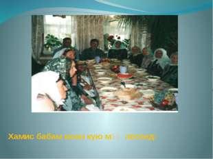 Хамис бабам исем кую мәҗлесендә