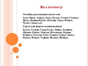 Яңа исемнәр Октябрь революциясеннән соң: Азат, Ирек, Алмаз, Алсу, Бүләк, Гөли