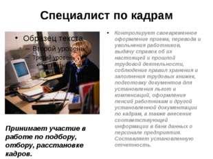 Специалист по кадрам Контролирует своевременное оформление приема, перевода и