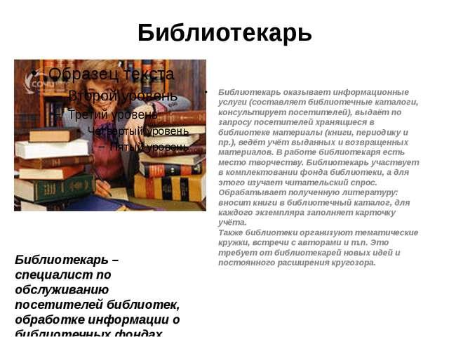 Библиотекарь Библиотекарь оказывает информационные услуги (составляет библиот...