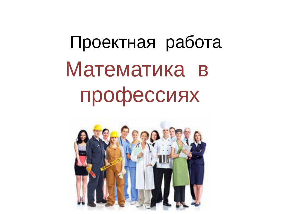 Проектная работа Математика в профессиях