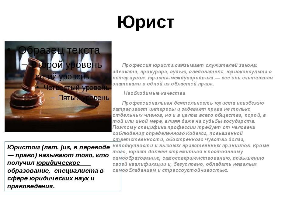 Юрист Профессия юриста связывает служителей закона: адвоката, прокурора, судь...
