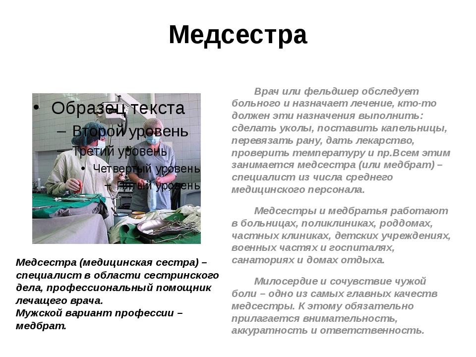Медсестра Врач или фельдшер обследует больного и назначает лечение, кто-то до...