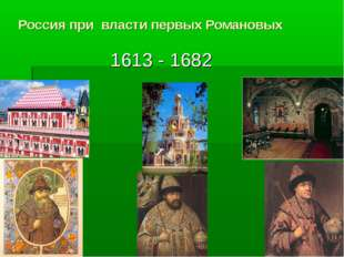Россия при власти первых Романовых 1613 - 1682