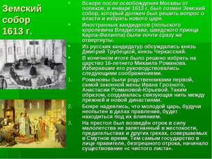 Земский собор 1613 г. Вскоре после освобождения Москвы от поляков, в январе 1