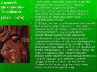 Алексей Михайлович Тишайший (1645 – 1676) После смерти Михаила Фёдоровича пре