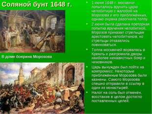 Соляной бунт 1648 г. 1 июня 1648 г. москвичи попытались вручить царю челобитн