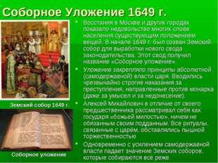 Соборное Уложение 1649 г. Восстания в Москве и других городах показало недово