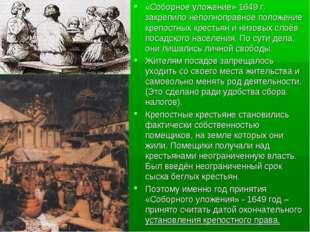 «Соборное уложение» 1649 г. закрепило неполноправное положение крепостных кре