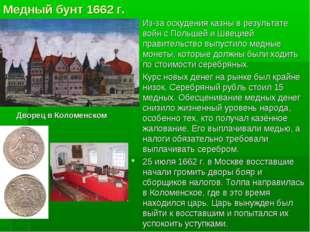 Медный бунт 1662 г. Из-за оскудения казны в результате войн с Польшей и Швеци