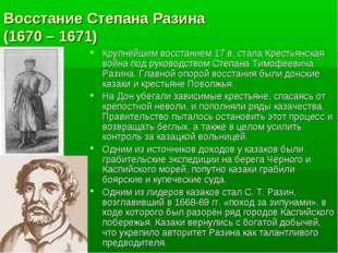Восстание Степана Разина (1670 – 1671) Крупнейшим восстанием 17 в. стала Крес