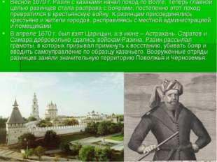 Весной 1670 г. Разин с казаками начал поход по Волге. Теперь главной целью ра
