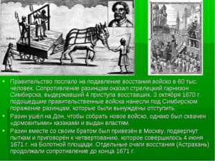 Правительство послало на подавление восстания войско в 60 тыс. человек. Сопро
