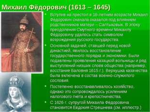 Михаил Фёдорович (1613 – 1645) Вступив на престол в 16-летнем возрасте Михаил