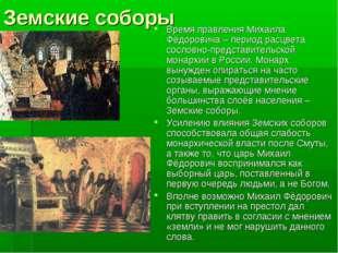 Земские соборы Время правления Михаила Фёдоровича – период расцвета сословно-