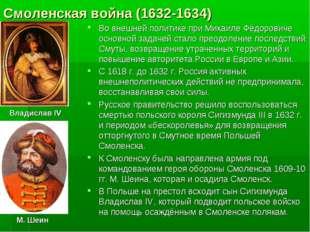 Смоленская война (1632-1634) Во внешней политике при Михаиле Фёдоровиче основ