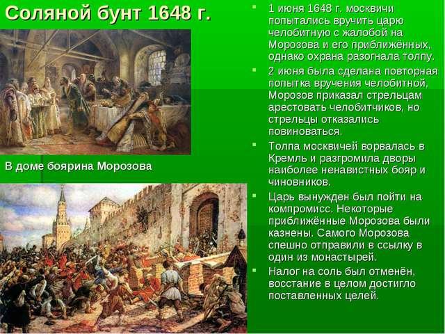 Соляной бунт 1648 г. 1 июня 1648 г. москвичи попытались вручить царю челобитн...