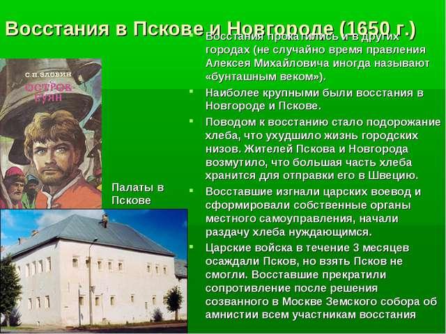 Восстания в Пскове и Новгороде (1650 г.) Восстания прокатились и в других гор...