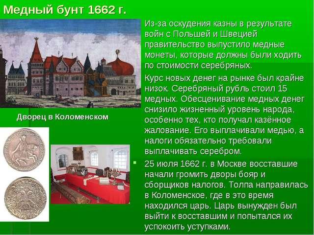 Медный бунт 1662 г. Из-за оскудения казны в результате войн с Польшей и Швеци...