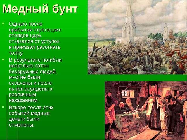 Медный бунт Однако после прибытия стрелецких отрядов царь отказался от уступо...