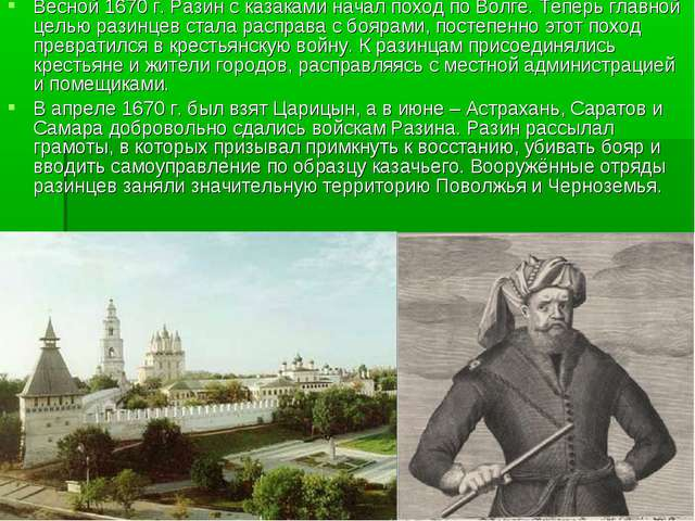 Весной 1670 г. Разин с казаками начал поход по Волге. Теперь главной целью ра...
