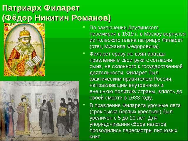 Патриарх Филарет (Фёдор Никитич Романов) По заключении Деулинского перемирия...