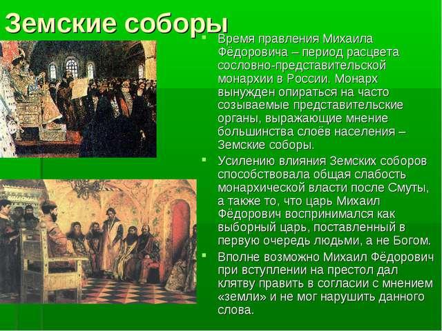 Земские соборы Время правления Михаила Фёдоровича – период расцвета сословно-...