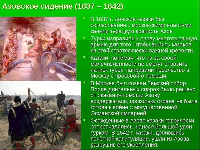Азовское сидение (1637 – 1642) В 1637 г. донские казаки без согласования с мо...
