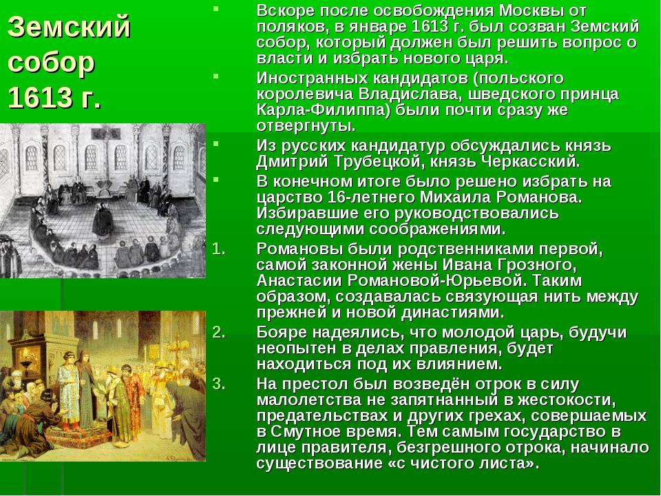 Земский собор 1613 г. Вскоре после освобождения Москвы от поляков, в январе 1...