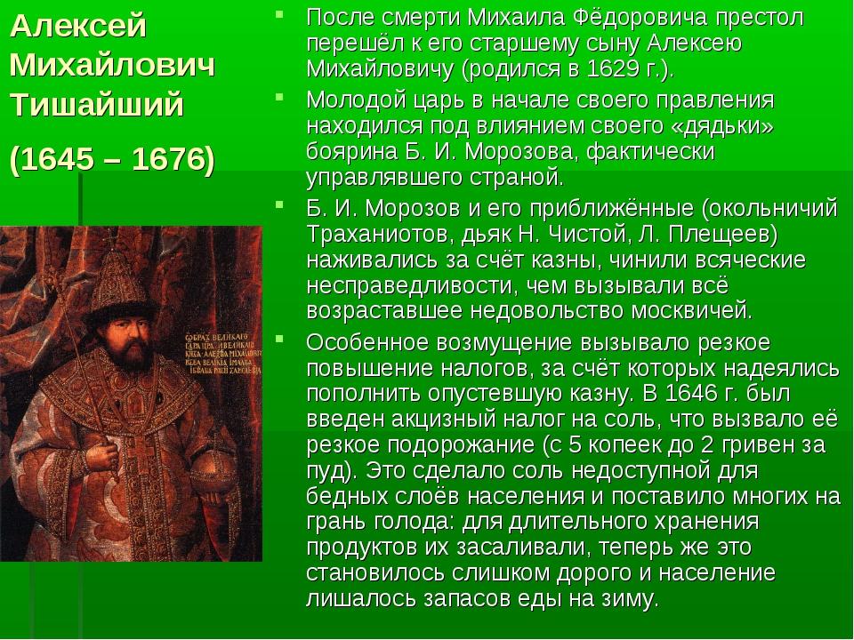 Алексей Михайлович Тишайший (1645 – 1676) После смерти Михаила Фёдоровича пре...