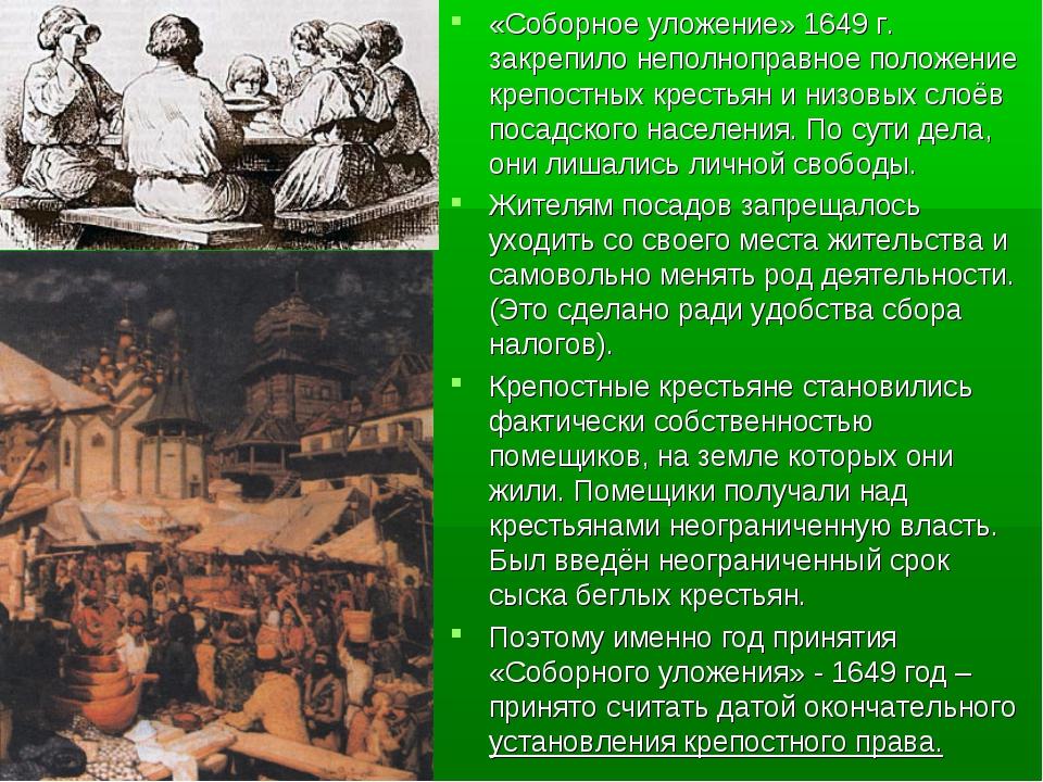 «Соборное уложение» 1649 г. закрепило неполноправное положение крепостных кре...