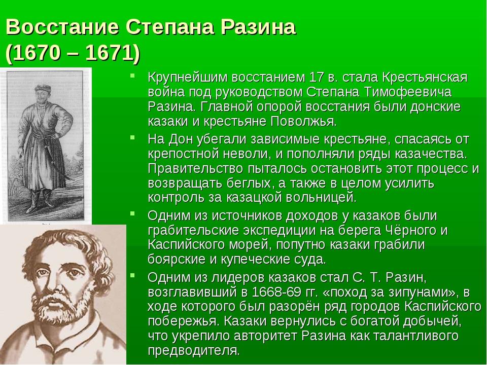 Восстание Степана Разина (1670 – 1671) Крупнейшим восстанием 17 в. стала Крес...