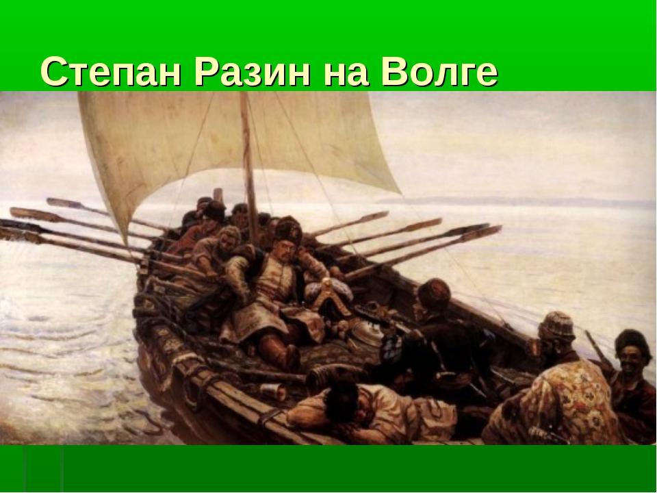 Степан Разин на Волге