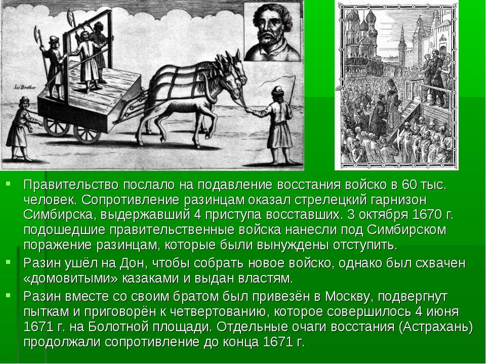 Правительство послало на подавление восстания войско в 60 тыс. человек. Сопро...
