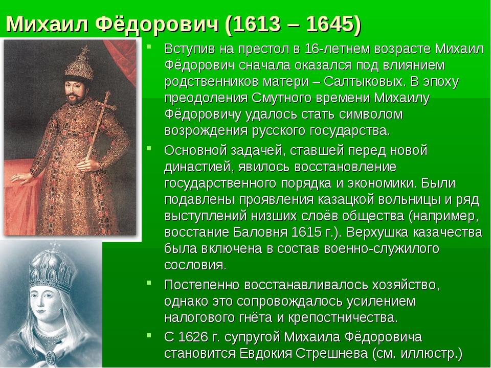 Михаил Фёдорович (1613 – 1645) Вступив на престол в 16-летнем возрасте Михаил...