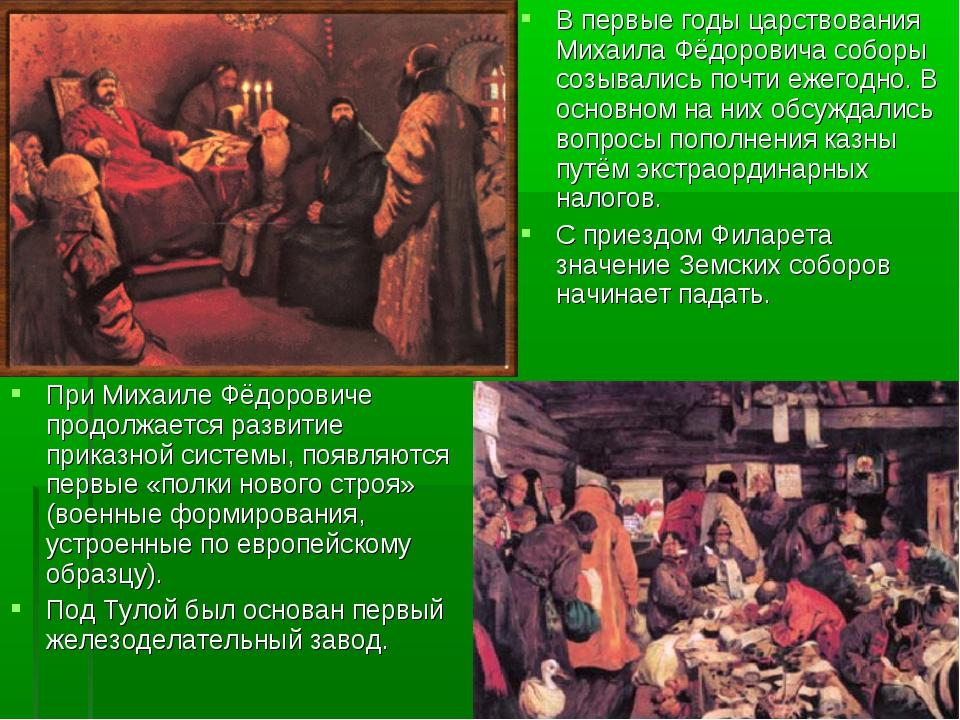 При Михаиле Фёдоровиче продолжается развитие приказной системы, появляются пе...