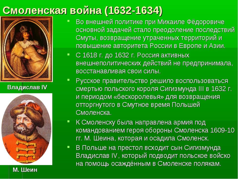 Смоленская война (1632-1634) Во внешней политике при Михаиле Фёдоровиче основ...