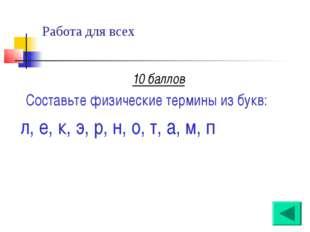 Работа для всех 10 баллов Составьте физические термины из букв: л, е, к, э, р