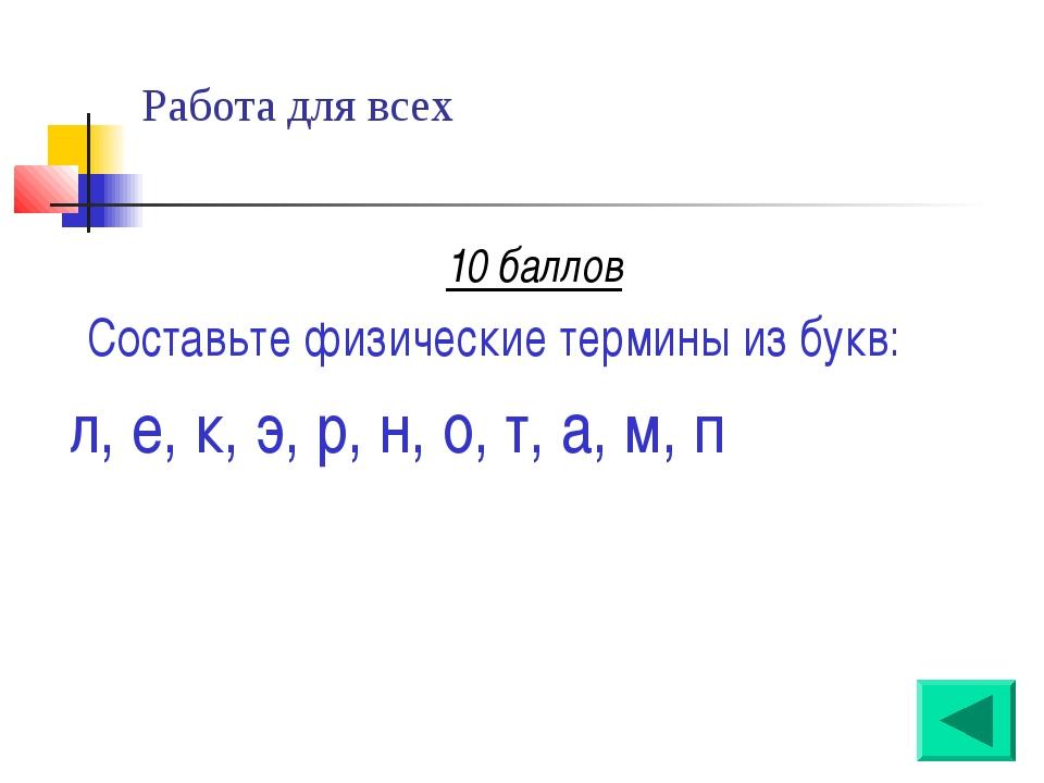Работа для всех 10 баллов Составьте физические термины из букв: л, е, к, э, р...