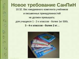 Новое требование СанПиН 10.32. Вес ежедневного комплекта учебников и письменн