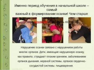 Нарушение осанки связано с нарушением работы многих органов. Дети, имеющие на