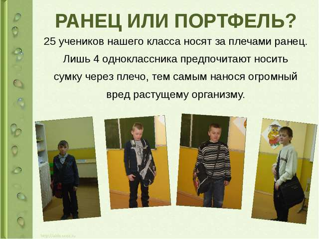 РАНЕЦ ИЛИ ПОРТФЕЛЬ? 25 учеников нашего класса носят за плечами ранец. Лишь 4...