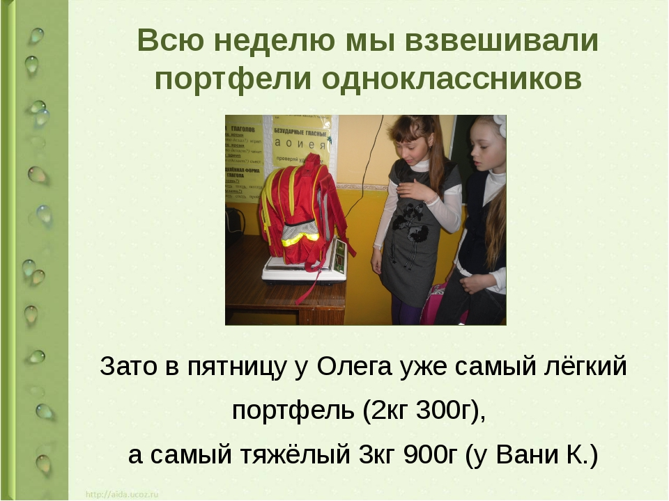 Всю неделю мы взвешивали портфели одноклассников Зато в пятницу у Олега уже с...
