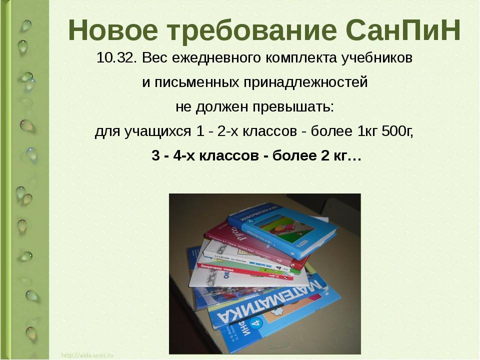 Новое требование СанПиН 10.32. Вес ежедневного комплекта учебников и письменн...