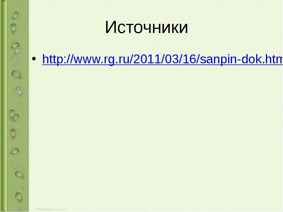 Источники http://www.rg.ru/2011/03/16/sanpin-dok.html