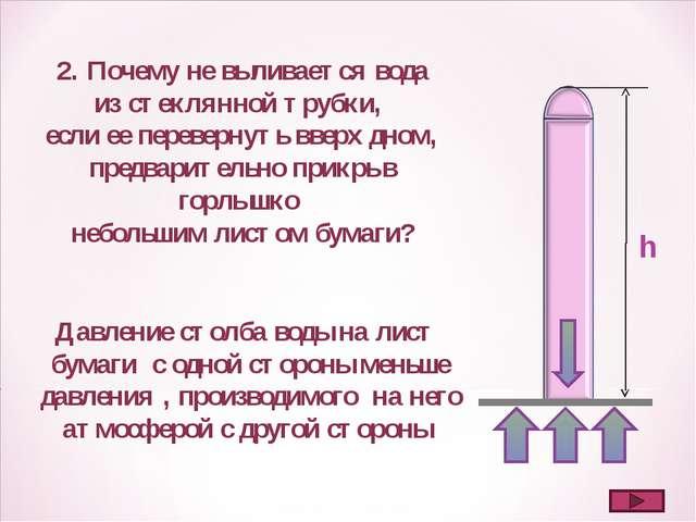 2. Почему не выливается вода из стеклянной трубки, если ее перевернуть вверх...